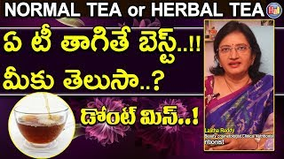 Normal Tea or Floral Tea Which One is Better l Lalitha Reddy About Making l Hai TV