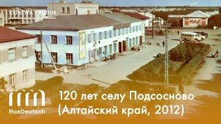 Сто двадцать лет селу Подсосново (Алтайский край, 2012)