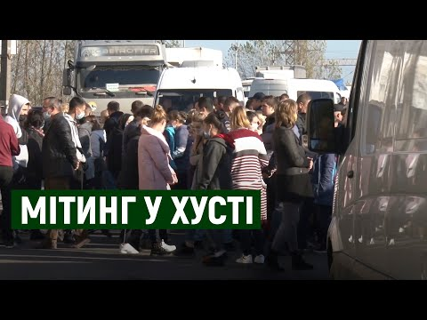 Мітинг у Хусті: жителі вимагали результатів місцевих виборів
