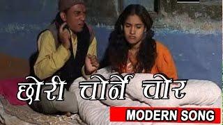 Chhori Chorne chor | छोरी चोर्ने चोर | COMEDY VIDEO | SUNTALI /DHURMUS