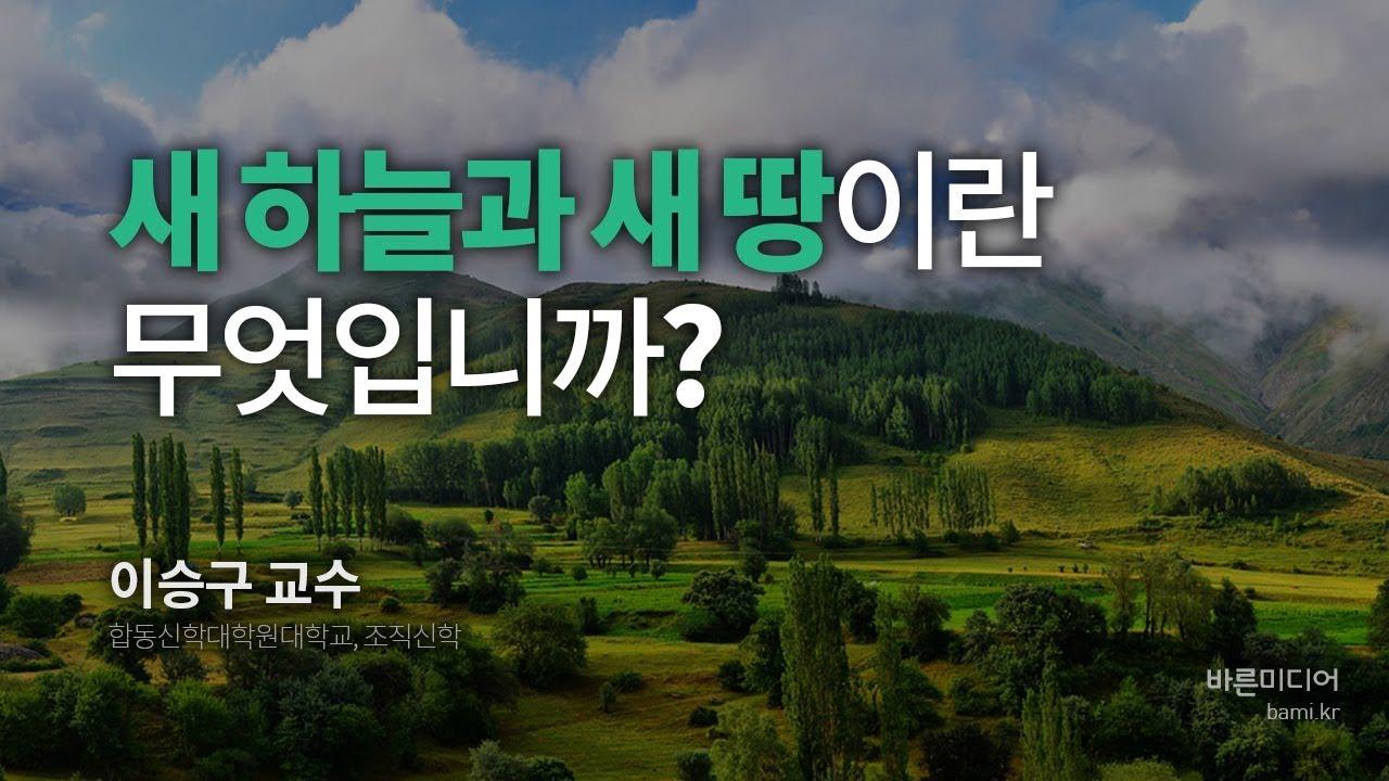 새 하늘과 새 땅이란 무엇입니까?