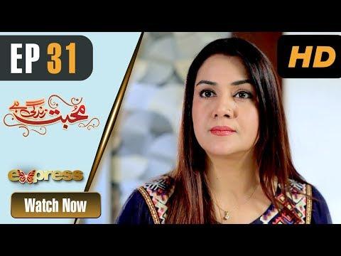 Mohabbat Zindagi Hai - Episode 31 - Express Entertainment Dramas