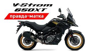 Честный обзор Suzuki V-Strom 650 XT и сравнение с Versys 650.