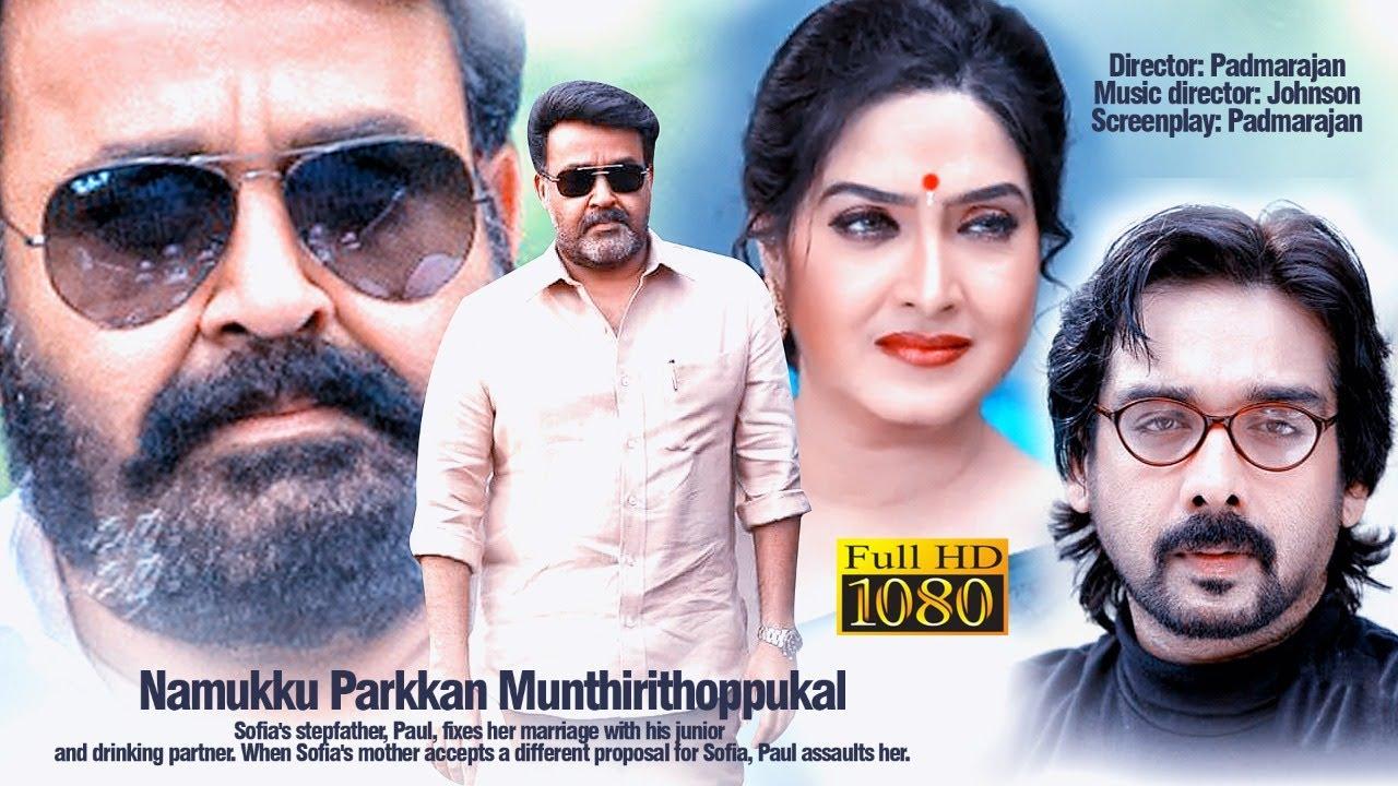 Namukku Parkkan Munthiri Thoppukal Malayalam Family Movie Malayalam Comedy Movie 1080  Upload 1080