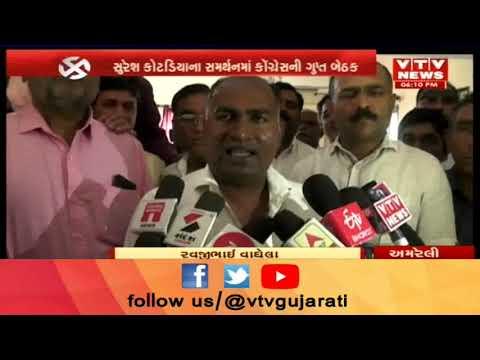 Amreli લોકસભા બેઠકને લઈને Congress ની યોજઈ ગુપ્ત બેઠક | Vtv News