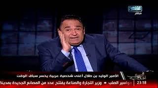 المصري أفندي| الأمير الوليد بن طلال أغني شخصية عربية يخسر سباق الوقت