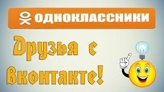 видео Как добавить друзей в Одноклассники - или как в Одноклассниках добавить друзей? |