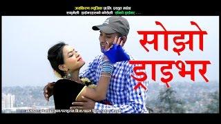सोझो ड्राइभर | New Nepali Lok Song 2017 HD