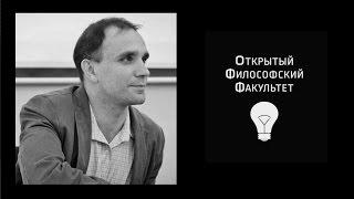 ОФФ: А.В. Магун ''Введение в социально-политическую философию'' - 3 лекция