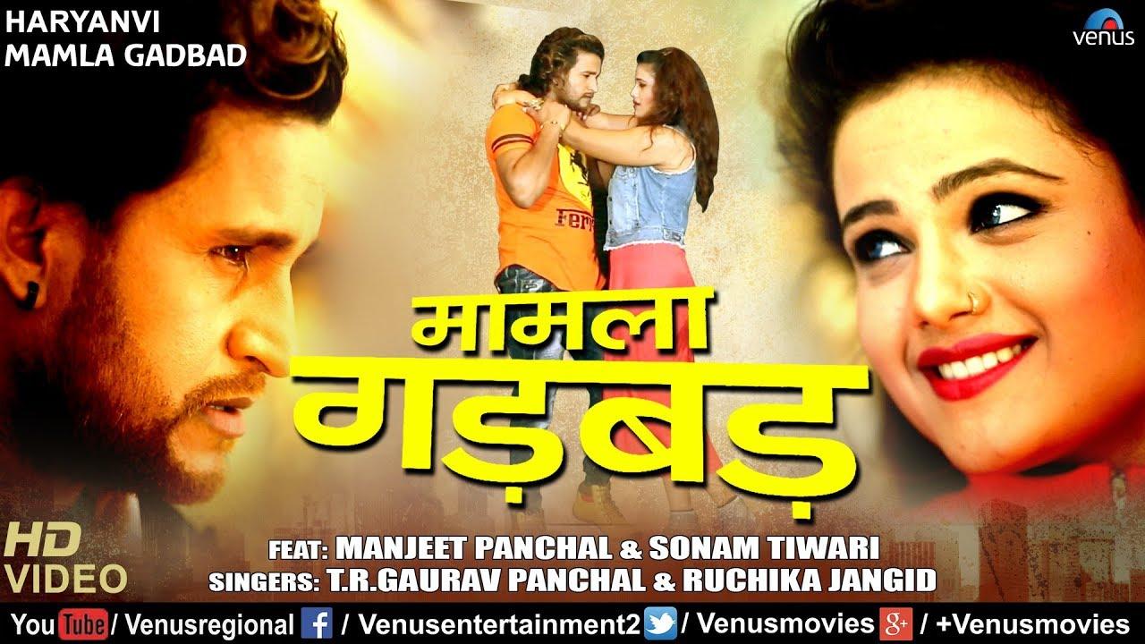 Download Mamla Gadbad | Manjeet Panchal & Sonam Tiwari | Latest Haryanvi Songs Haryanavi 2017