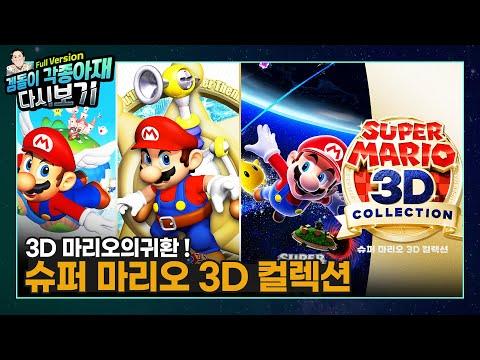 갓겜 !3D 마리오의 귀환!닌텐도 스위치 / 슈퍼마리오 3D 컬렉션 /Super Mario 3D All-Stars   [09월18일] [겜돌이 각종아재 다시보기]