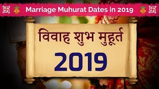 Marriage Muhurat 2019 | शादी-विवाह शुभ मुहूर्त 2019, Auspicious Dates for Wedding in 2019