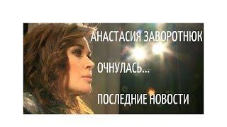 Анастасия Заворотнюк очнулась. Последние новости