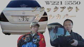 W221 S550ブラックテール(ライトスモークパネル)取り付けてみた  DIYシリーズ!Vol.15 thumbnail