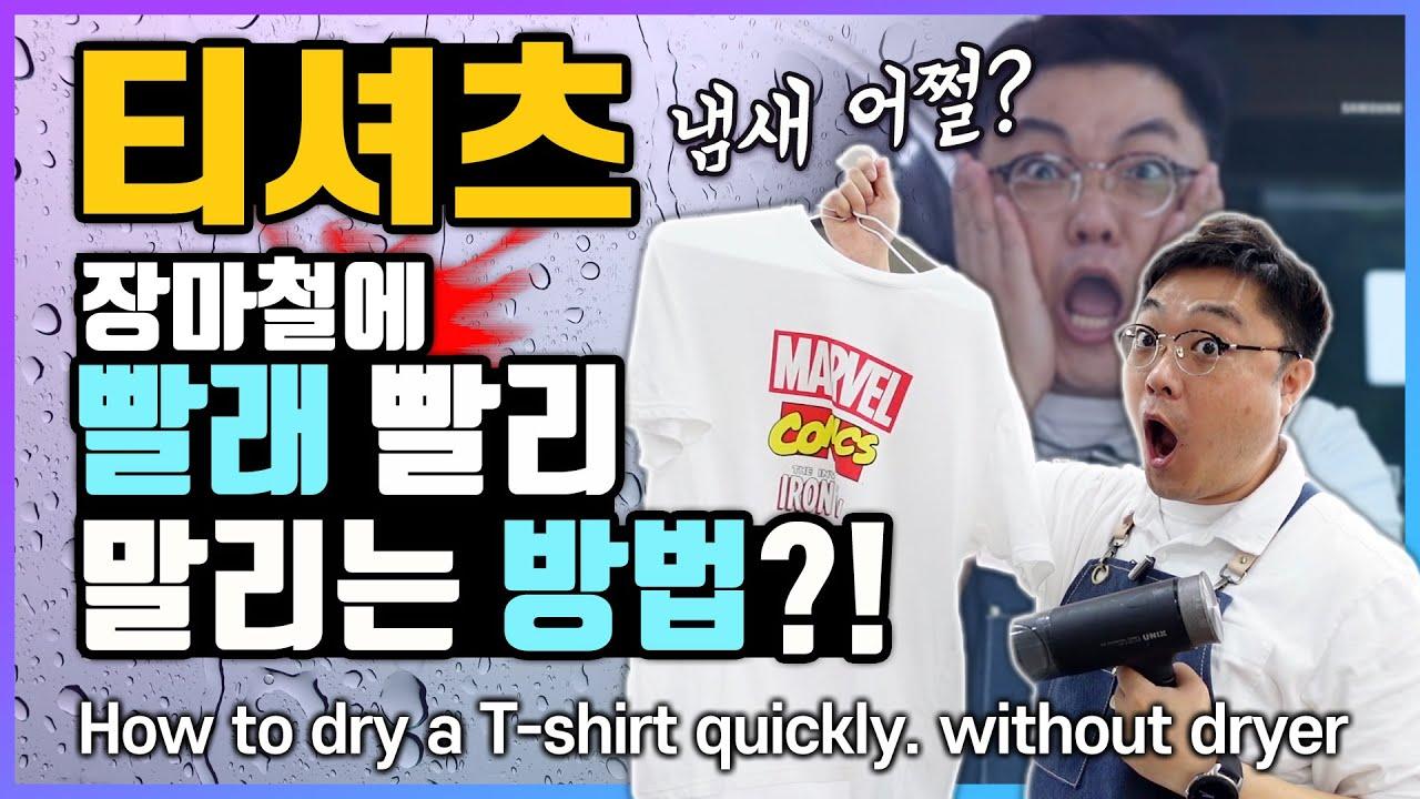 [빨래 말리는 방법] 티셔츠가 잘 안마른다면? 빨리 말려야 냄새안나는데... 건조기, 제습기, 에어컨 아무것도 없다! 그럼 만들어야지... 자취생 꿀팁