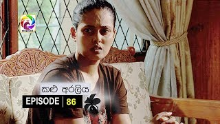 Kalu Araliya Episode 86  || කළු අරලිය   . . . | සතියේ දිනවල රාත්රී 10.00 ට ස්වර්ණවාහිනී බලන්න... Thumbnail