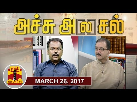 (26/03/2017) Achu A[la]sal | Trending Topics in Newspapers Today | Thanthi TV