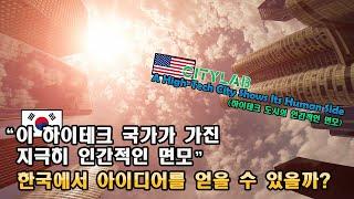 """""""이 하이테크 국가가 가진 지극히 인간적인 면모"""" 한국에서 아이디어를 얻을 수 있을까?"""