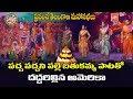 Pacha Pachani Palle Bathukamma Song   Telugu NRI Ladies Performance   Telangana   YOYO TV Channel