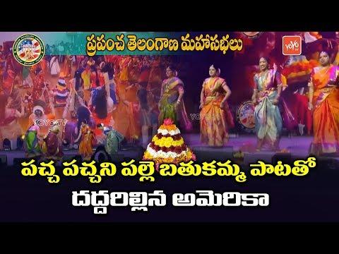 Pacha Pachani Palle Bathukamma Song | Telugu NRI Ladies Performance | Telangana | YOYO TV Channel
