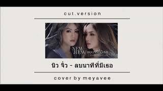นิว + จิ๋ว - ลบนาทีที่มีเธอ COVER BY MEYAVEE (CUT. VERTION)