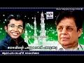 Download ഇ അഹമ്മദ്സാഹിബിന്റെ ഓർമകളിൽ ജംഷീർ കൈനിക്കര |ജനമനസ്സിലെ Song |Jamsheer Kainikkara | MuslimLeagueSongs MP3 song and Music Video