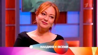 Наедине со всеми - Гость Виктория Тарасова. Выпуск от27.02.2017