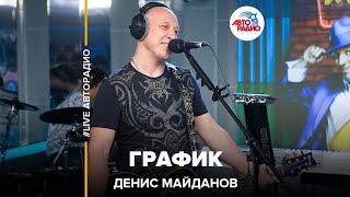 Денис Майданов - График (#LIVE Авторадио)