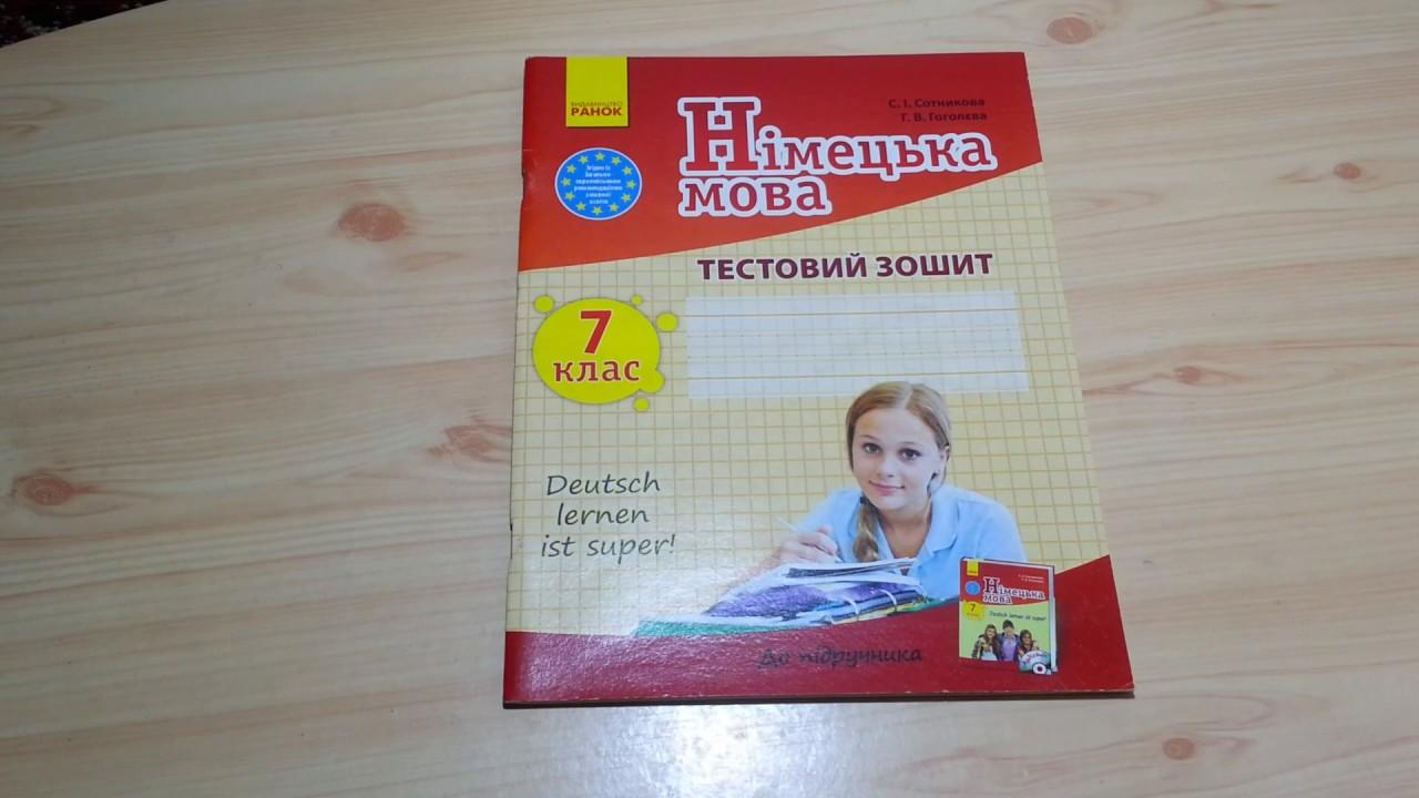 Гдз Німецька Мова 6 Клас Зошит Світлана Сотникова