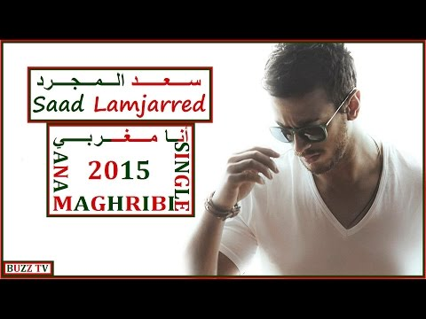 Saad Lamjarred - Ana Maghribi ( Exclusive Music Video 2015 ) | سعد لمجرد - أنا مغربي