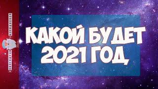 Какой будет 2021 год, предсказания астрологов и экстрасенсов