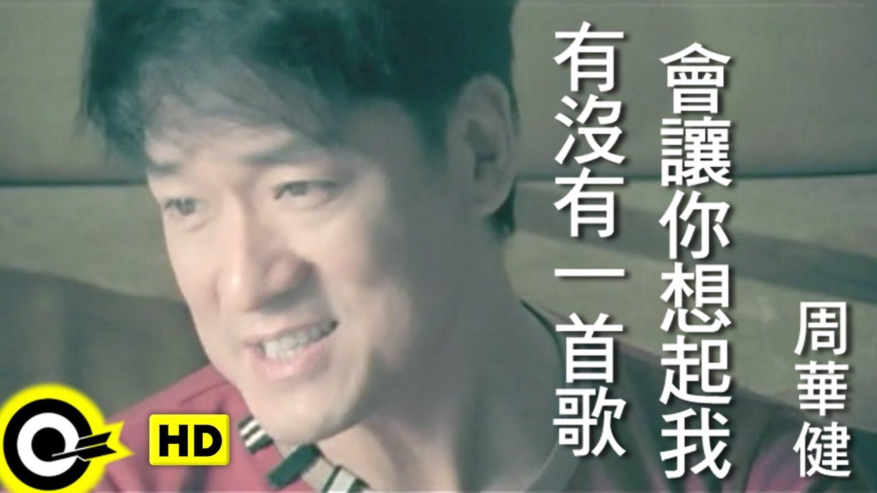 周華健 Wakin Chau 【有沒有一首歌會讓你想起我 Any song reminds you or me? 】中視「青蛇與白蛇」片尾曲 Official Music Video