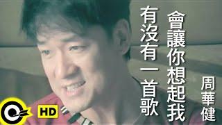 Baixar 周華健 Wakin Chau 【有沒有一首歌會讓你想起我 Any song reminds you or me? 】中視「青蛇與白蛇」片尾曲 Official Music Video