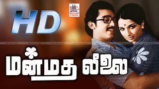 Manmatha Leelai Full Movie HD மன்மதலீலை கமல்ஆலம்  நடித்த காதல் சித்திரம்