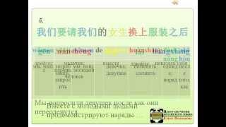 3 урок. Курс по китайскому языку