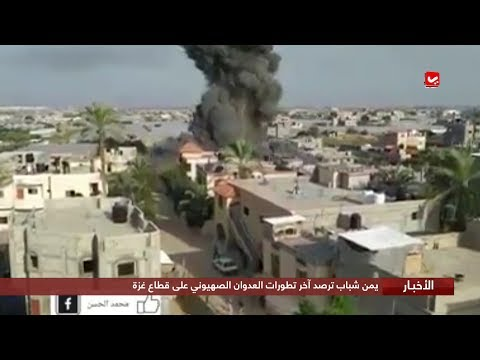 يمن شباب ترصد اخر تطورات العدوان الصهيوني على قطاع غزة
