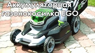 Аккумуляторная газонокосилка EGO