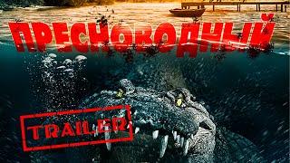 Пресноводный HD 2016 (Ужасы, Триллер, Комедия, Приключения) /  Freshwater HD | Трейлер на русском