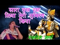 Download सारा दुख सह लिया तेरा सुमिरण किया  Shyam Baba Bhajan 2017  Rajnish Sharma MP3 song and Music Video