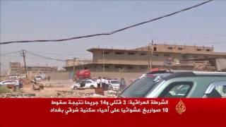 انفجار يطلق صواريخ على أحياء سكنية شرقي بغداد