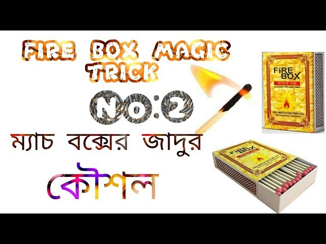 fire box magic trick,,,,no:2 (????? ?????? ????? ????,,,,??-?)