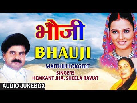 BHAUJI | Maithili Lokgeet Audio Songs Jukebox | Singers - HEMKANT JHA, SHEELA RAWAT | HAMAARBHOJPURI