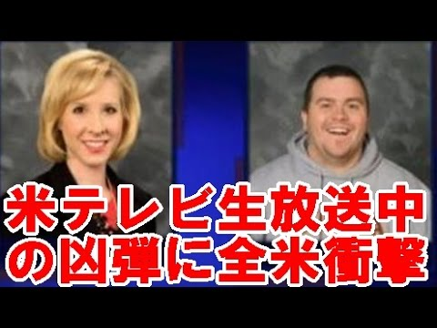 米国TV生中継中に記者ら2人射殺、元リポーターの容疑者は自殺【動画あり】