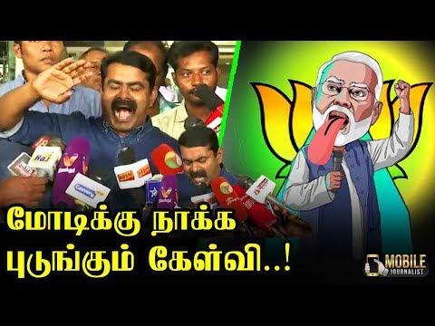 நாங்க என்ன பைத்தியமா.? சீமான் ஆவேசம்..! | Seeman Latest Speech At Chennai Airport