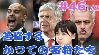 フットボールチャンネルの次世代サッカー情報番組『F.Chan TV』。メインMCの小嶋真子が、ゲストのJOYと共に爆笑のサッカートークを繰り広げる。...