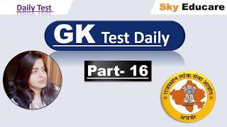GK Test-16 : 2nd Grade Rajasthan GK Test in Hindi,  RPSC , RPSC GK Test, Rajasthan GK History