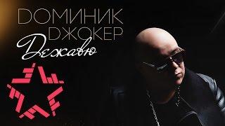 """Доминик Джокер """"Дежавю"""" - Preview нового альбома"""