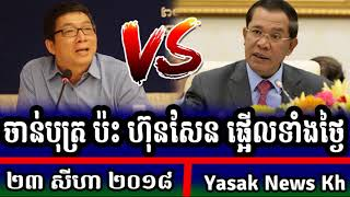 Khmer hot news today 23 August 2018