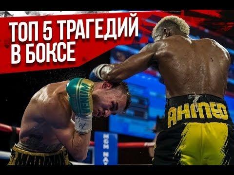 Смерть на ринге / как убивали боксеров / топ 5 трагедий в боксе