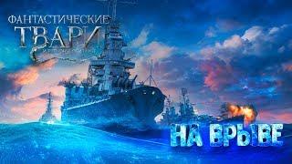 Фантастические твари и где они обитают - ⚓ World Of Warships